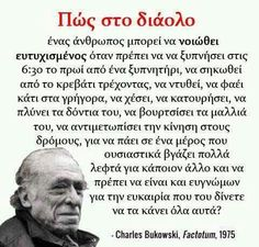 Greek quotes Charles bukowski