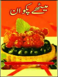 #Meethe Pakwan, Pakistani Sweet Dishes #pdfbook #selfhelp #Urdu #cooking #FreeOnlineBooks #pdfbooksin #freeebook