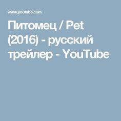 Питомец / Pet (2016) - русский трейлер - YouTube