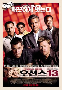 Watch Ocean's Thirteen Full Movie Streaming HD