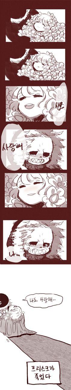 Flowerfell Sans and Frisk Comic   Flowerfell