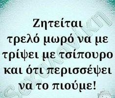 Funny Greek, True Words, Funny Quotes, Jokes, Humor, Funny Phrases, Husky Jokes, Funny Qoutes, Memes