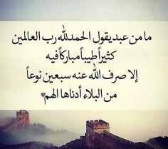 Arabic Words, Arabic Quotes, Islamic Quotes, Allah, Free Prints, Quran, Prayers, Religion, Faith
