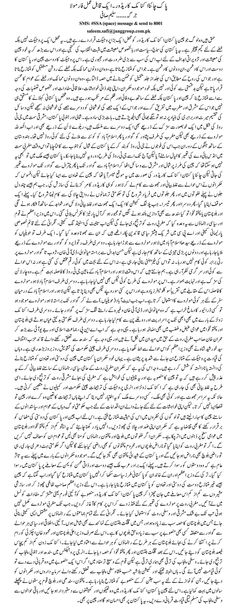 Daily Job advertisement in newspapers: Daily Urdu Columns in Pakistani Newspapers