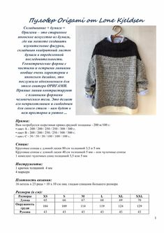 УЮТНОЕ МЕСТО ●Вязание● Knitting Blogs, Knitting Designs, Free Knitting, Knitting Patterns, Easy Crochet, Knit Crochet, Crochet Jacket, Origami, Casual Sweaters