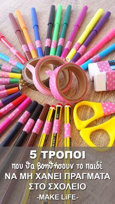 5 τρόποι που θα βοηθήσουν το παιδί να μη χάνει τα πράγματά του στο σχολείο Art Supplies, Back To School, Teacher, How To Make, Kids, Time Management, Parents, Young Children, Dads