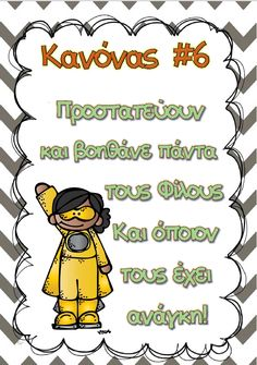 "Κανόνες τάξης/my ""super"" class rules Kai, Class Rules, Behaviour Chart, Social Stories, Play Therapy, Grade 1, School Projects, Classroom Management, Special Education"
