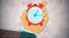 تجنّبها جميعها... 10 أخطاء شائعة في إدارة الوقت