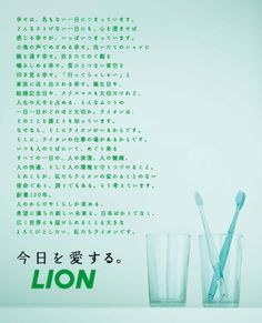 LION 企業広告 今日を愛する。
