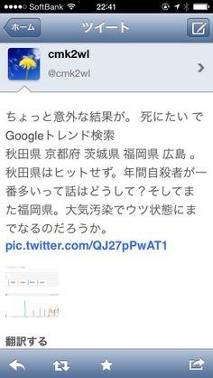 http://evpo.st/1h7CjQX  ちょwwwwwwGoogleトレンドごときで福岡知った気にならんでくれる?wwwwww 大気汚染で鬱になるとか、どーやったらなるのwwwww