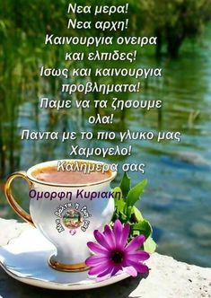 Greek Quotes, Greek Sayings, Good Morning, Beautiful Pictures, Sunday, Leo, Happy, Gift, Projects