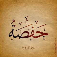 Arabic Calligraphy names Designs with meaning Arabic Calligraphy Tattoo, Arabic Calligraphy Art, Calligraphy Quotes, Arabic Names Girls, Name Design Art, Name Wallpaper, Ramadan Images, Name Art, Lettering Design