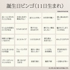11日生まれの人へ。怖いほど当たる「誕生日ビンゴ」 Wise Quotes, Words Quotes, Inspirational Quotes, Health Psychology, Something To Remember, Japanese Words, Thing 1, Self Development, Bingo