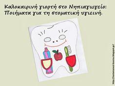 Δραστηριότητες, παιδαγωγικό και εποπτικό υλικό για το Νηπιαγωγείο: Στοματική Υγιεινή και Διατροφή στο Νηπιαγωγείο: πο...