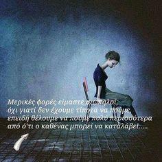 Γιαυτο σιωπω Big Words, Greek Quotes, Picture Quotes, Motivational Quotes, Life Quotes, Messages, Sayings, Notebook, Inspirational
