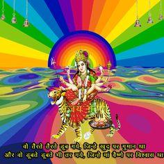 Jai Mata di , Sherswari Maa.. Lage Pyari Maa... Jai Mata di.. Jai Vaishno Maa.. Sanjay mehta Ludhiana