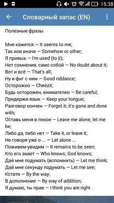 English Talk, English Idioms, Learn English Words, English Phrases, English Study, English Vocabulary, English Grammar, English Language, Russian Language Lessons