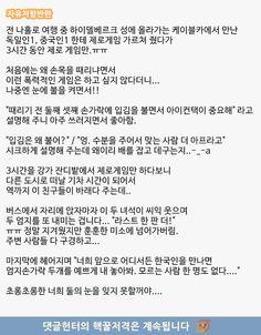 댓글헌터58편_외국인과의 일화_7