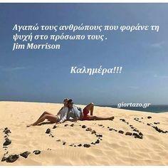 100+- Καλημέρες σε όμορφες εικόνες με λόγια....giortazo.gr - Giortazo.gr Jim Morrison, Good Morning, Clever, Beach, Movie Posters, Photography, Art, Buen Dia, Art Background