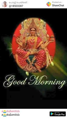 Good Morning Gif Images, Good Morning Clips, Good Morning Wishes, Friday, Painting, Painting Art, Paintings, Painted Canvas, Drawings