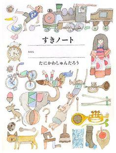 Amazon.co.jp: すき好きノート: 谷川 俊太郎, 装画:安野 光雅: 本