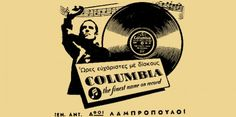 Δημιουργία - Επικοινωνία: 1950 - 1970 Τα χρόνια που άλλαξαν το τραγούδι
