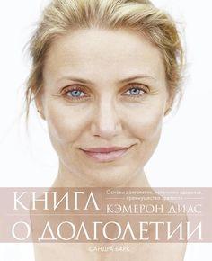 Книга о долголетии. Кэмерон Диас