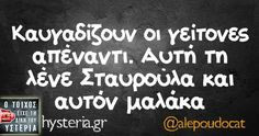 Funny Greek, Greek Quotes, Funny Cartoons, Funny Photos, Jokes, Lol, Humor, Minions, Humour