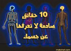 10 حقائق صادمة لا تعرفها عن جسمك