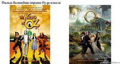Фильм Оз: Великий и Ужасный является  своеобразным приквелом, не рассказанная  история Фрэнка Баума как  чародей-иллюзионист попал в волшебную  страну Оз. Постер Волшебник страны Оз 1939  года и постер Оз: Великий и Ужасный 2013  года.
