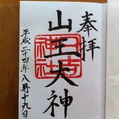 日吉神社御朱印 Stamp, My Style, Stamps