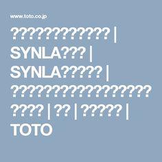 魔法びん浴槽(基本性能) | SYNLAの特長 | SYNLA(シンラ) | 戸建・マンション住宅向けシステムバスルーム | 浴室 | 商品を選ぶ | TOTO
