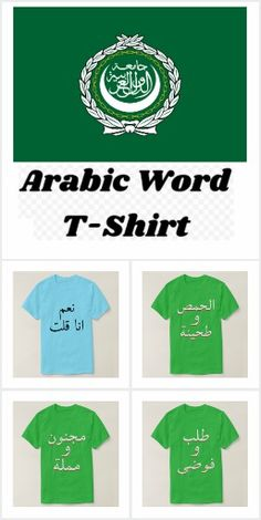 ZierNorShirt: products on Zazzle Arabic Words, Random Stuff, Mens Tops, How To Make, T Shirt, Fashion, Random Things, Supreme T Shirt, Moda