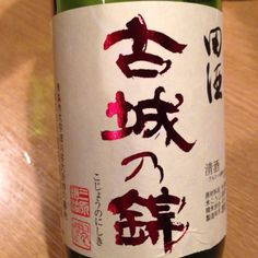 田酒・古城乃錦 純米大吟醸45(古城錦)