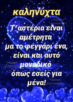 Ευχές Good Night, Good Morning, Afternoon Quotes, Greek Quotes, Cute Baby Animals, Wish, Jokes, Feelings, Sayings