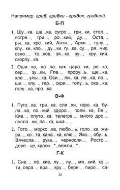 Russian Language, Math Equations, School, Kids, Kid, Young Children, Boys, Children, Boy Babies