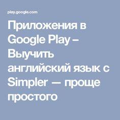 Приложения в Google Play– Выучить английский языкс Simpler —проще простого