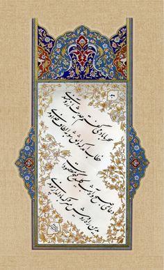 Persian Calligraphy Drawing Artwork, Arabic Calligraphy Design, Oriental Art, Calligraphy Design, Farsi Calligraphy, Calligraphy Artwork, Typography Artwork, Islamic Calligraphy, Sacred Art