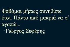 Seferis Greek Quotes, Words, Horse