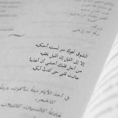 عاتبت قلبي حتى كدت ابكيه  ~
