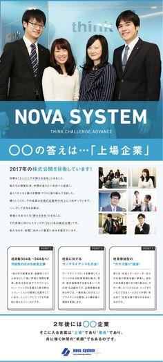 ノバシステム株式会社の求人メッセージ/上場に向けて、活躍の可能性が広がる!【システムエンジニア】(687224)   転職サイトは   転職・求人情報サイトのマイナビ転職
