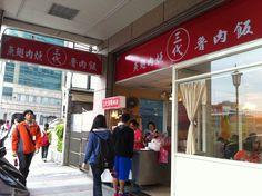 Yummy braised pork rice from Taipei, near Taipei Railway Station, directly opposite Taipei Bus Station A and B. Braised Pork, Bus Station, Taipei, Rice, Pork Roast, Laughter, Jim Rice, Pork Stew, Brass