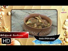 Pandu Goraka Iguru | Teera Prantha Ruchulu | 18th August 2018 | Full Episode - YouTube How To Cook Fish, Full Episodes, Oatmeal, 18th, Make It Yourself, Cooking, Youtube, Food, The Oatmeal