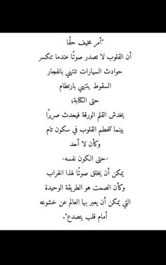 Pin By سارهـ On I Like It Quotations Quotes Arabic Love Quotes