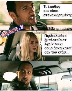 Funny Greek, Beach Photography, Funny Photos, Memes, Sentences, Youtube, Lol, Words, Instagram