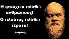 15 Πολύ Σοφά αποφθέγματα για τον Πλούτο Greek Quotes, Philosophy, Funny Animals, Literature, History, Memes, Life, Nature, Literatura