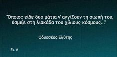 Greeks, Weather, Quotes, Quotations, Qoutes, Quote, Shut Up Quotes