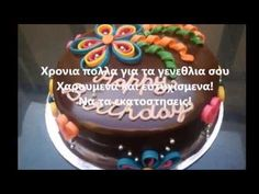 Happy Birthday, Birthday Cake, Holidays And Events, Diy And Crafts, Desserts, Greek Quotes, Food, Youtube, Happy Brithday