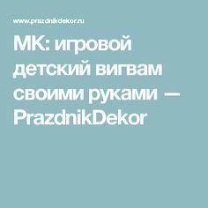 МК: игровой детский вигвам своими руками — PrazdnikDekor