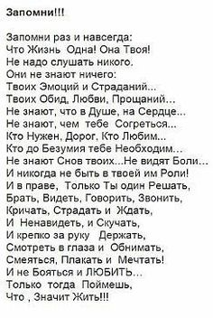 (81) Одноклассники Russian Quotes, L Love You, Different Quotes, Poem Quotes, Love Poems, My Mood, Some Words, Beautiful Words, Favorite Quotes